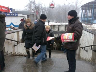 раздача листовок у метро