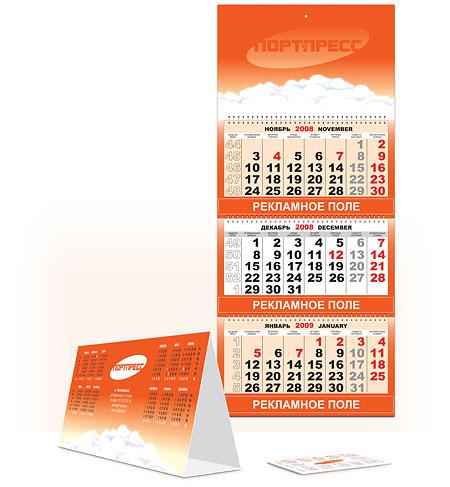 1269889573_calendars