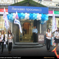"флагомахи для магазина ""Читай Город"""