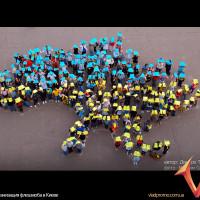 организация флешмоба в Киеве
