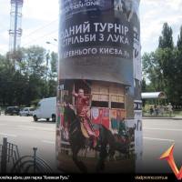 """расклейка афиш для парка """"Киевская Русь"""""""