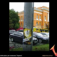 """расклейка афиш для телеканала """"Украина"""""""
