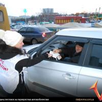 раздача листовок на перекрестках автомобилистам