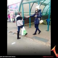 раздача листовок возле метро Киев