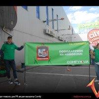 люди-плакаты для PR-акции магазина Comfy