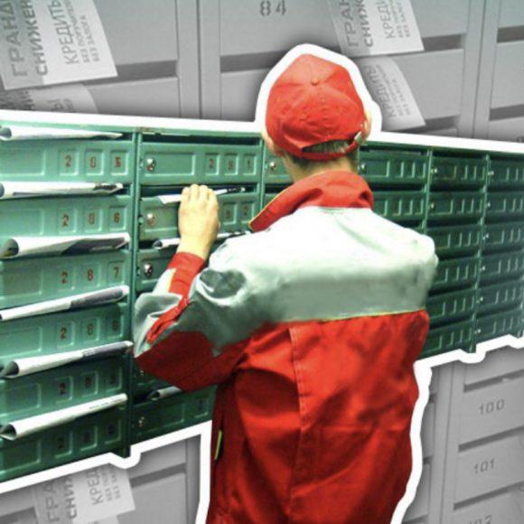 Распространение листовок, газет по почтовым ящикам (распространение хенгеров )
